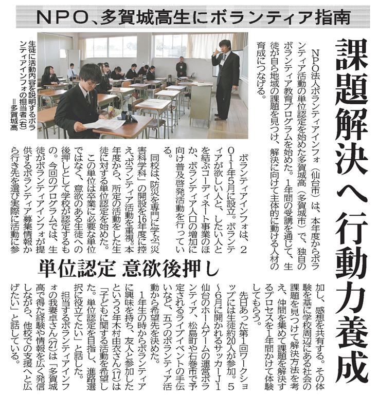 河北新報2015年6月8日付記事