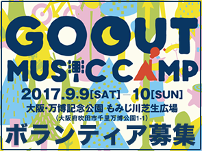 GO OUT MUSIC CAMP ボランティア