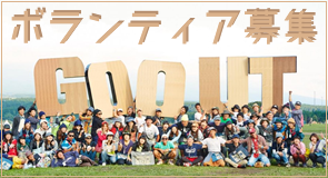 GO OUT JAMBOREE & GO OUT CAMP ボランティア
