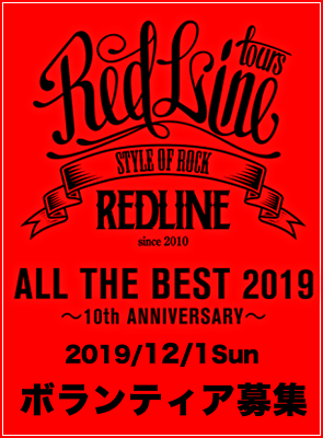 REDLINE ALL THE BEST 2019 ~10th Anniversary~ボランティア