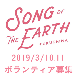 SONG OF THE EARTH 2019福島 ボランティア