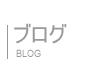 ボランティアインフォ ブログ