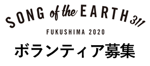 SONG OF THE EARTH 311 FUKUSHIMA 2020 ボランティア