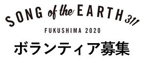 SONG OF THE EARTH 311 FUKUSHIMA 2020 ボランティア