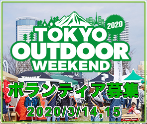TOKYO OUTDOOR WEEKEND 2020 ボランティア